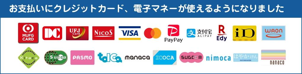 お支払いにクレジットカード、電子マネーが使えるようになりました
