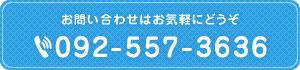 TEL:092-557-3636